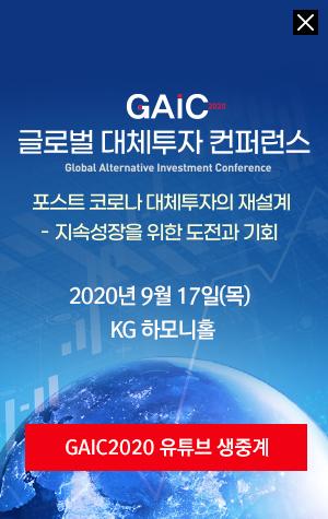 gaic2020